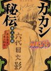 Naruto Hiden Series