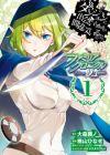 Dungeon ni Deai wo Motomeru no wa Machigatteiru Darou ka: Familiar Chronicle - Episode Ryu