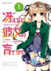 Saenai Heroine no Sodatekata: Egoistic-Lily