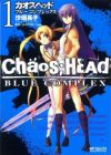 ChäoS;HEAd: Blue Complex