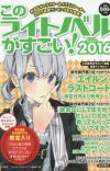 'Kono Light Novel ga Sugoi!' 2016 Rankings Revealed