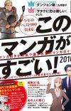 'Kono Manga ga Sugoi!' 2016 Rankings Revealed