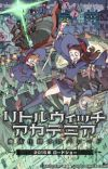 'Little Witch Academia: Mahou Shikake no Parade' to Premiere at Anime Expo 2015