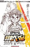 'Yowamushi Pedal' Gets New Movie for Summer 2015