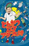 TV Anime 'Tonkatsu DJ Agetarou' Adds Cast Members