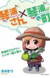 TV Anime Kotoura-san Attracts Tourists to the Town of Kotoura