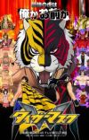 Additional Cast Members Announced for 'Tiger Mask W' [Update 9/15]