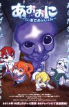 'Ao Oni The Animation' Cast Members Announced