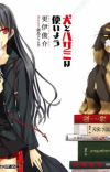 Light Novel 'Inu to Hasami wa Tsukaiyou' To Be Animated