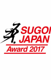 Sugoi Japan Award 2017 Winners Announced