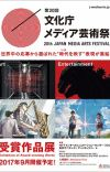 20th Japan Media Arts Festival Award List Announced