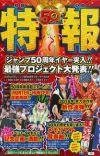 Manga Authors Pen One-Shots for Shounen Jump's 50th Anniversary