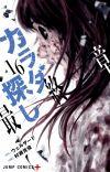 Manga 'Karadasagashi' Ends and New Series Begins