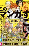 'Kono Manga ga Sugoi!' 2018 Rankings Revealed