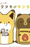 Comedy Manga 'Tanuki to Kitsune' Gets Short Web Anime