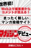 Weekly Shounen Magazine Launches Manga Submission Website