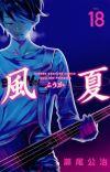 Manga 'Fuuka' to Conclude