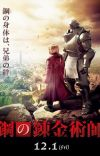 Interview: Live-Action 'Fullmetal Alchemist' at Anime Expo 2017