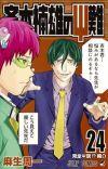 Manga 'Saiki Kusuo no Ψ-nan' Ends, 4-koma Series to Follow