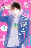 'Harumatsu Bokura' Shoujo Manga Gets Live-Action Film