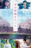 'Kimi no Suizou wo Tabetai' Live-Action Film Wins Awards at 41st Japan Academy Prize