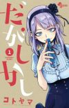 Manga 'Dagashi Kashi' Ends