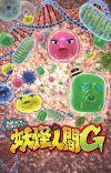 Short Anime 'Oretacha Youkai Ningen' Gets Sequel