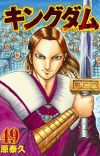 Manga 'Kingdom' Receives Live-Action Film