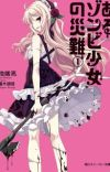 Light Novel 'Aru Zombie Shoujo no Sainan' To Be Animated