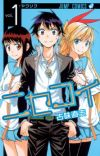 Manga 'Nisekoi' Gets Live-Action Movie