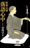 Manga 'Shouwa Genroku Rakugo Shinjuu' Receives Live-Action TV Series