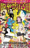 4-koma Manga 'Rinshi!! Ekoda-chan' Gets Omnibus TV Anime