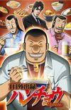 Spin-off Manga '1-nichi Gaishutsuroku Hanchou' Gets TV Anime