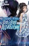 Japan's Weekly Light Novel Rankings for Oct 8 - 14