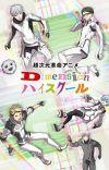 Hybrid Anime 'Dimension High School' Announces Additional Cast Members