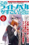 'Kono Light Novel ga Sugoi!' 2019 Rankings Revealed