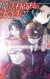 Japan's Weekly Light Novel Rankings for Nov 12 - 18