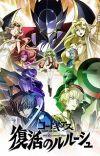 Anime Movie 'Code Geass: Fukkatsu no Lelouch' Announces Additional Cast Members