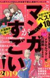 'Kono Manga ga Sugoi!' 2019 Rankings Revealed