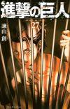 Japan's Weekly Manga Rankings for Dec 10 - 16