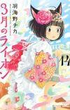 Japan's Weekly Manga Rankings for Dec 17 - 23
