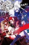 Japan's Weekly Light Novel Rankings for Dec 17 - 23