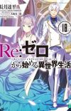 Japan's Weekly Light Novel Rankings for Dec 24 - 30