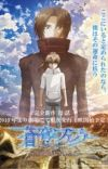 Anime 'Soukyuu no Fafner: Dead Aggressor - The Beyond' Announces New Cast Members
