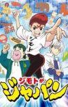 TV Anime 'Jimoto ga Japan' Announces Main Staff Members [Update 2/18]