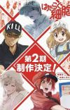 'Hataraku Saibou' Receives Second Season