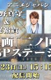 Anime Movie 'Ni no Kuni' Announces Two More Cast Members