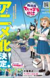 Manga 'Houkago Teibou Nisshi' Gets TV Anime Adaptation