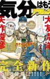 Katsuhiro Otomo Publishes One-Shot Sequel 'Kibun wa Mou Sensou 3 (Datta kamo Shirenai)'