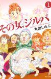 Winners of 23rd Tezuka Osamu Cultural Prize Announced